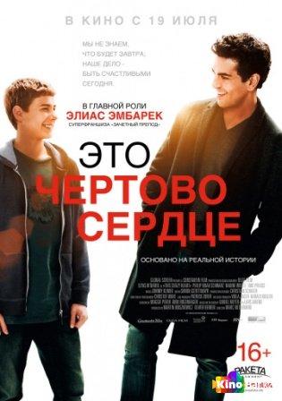 Фильм Это чертово сердце смотреть онлайн