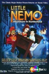 Фильм Маленький Немо: Приключения в стране снов смотреть онлайн