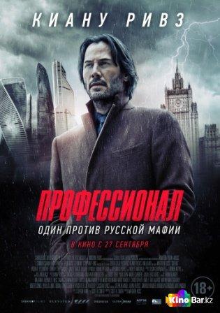 Фильм Сибирь / Профессионал смотреть онлайн