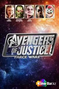 Фильм Мстители справедливости: и смех, и грех смотреть онлайн