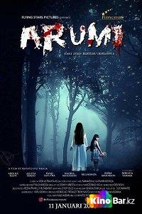 Фильм Аруми смотреть онлайн