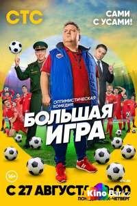 Фильм Большая игра 1 сезон 1-16 серия смотреть онлайн