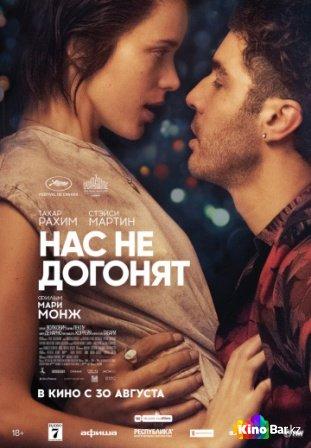 Фильм Нас не догонят смотреть онлайн