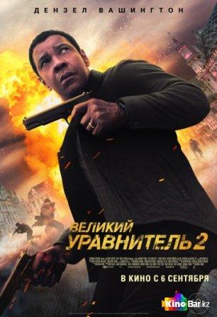 Фильм Великий уравнитель2 смотреть онлайн