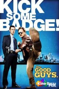 Фильм Хорошие парни (все серии по порядку) смотреть онлайн