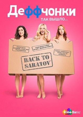 Фильм Деффчонки 6 сезон 1-23,24 серия смотреть онлайн