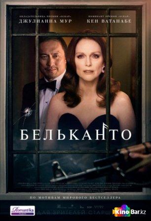 Фильм Бельканто смотреть онлайн