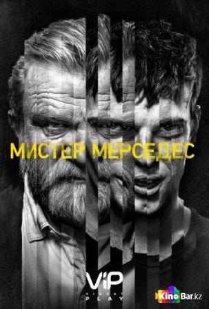 Фильм Мистер Мерседес 2 сезон 1-10 серия смотреть онлайн