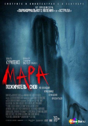 Фильм Мара. Пожиратель снов смотреть онлайн
