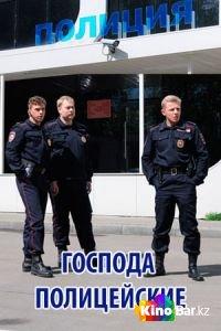Фильм Господа полицейские 1-4 серия смотреть онлайн