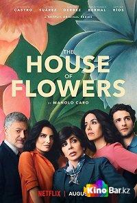 Фильм Дом цветов 1 сезон 1-13 серия смотреть онлайн