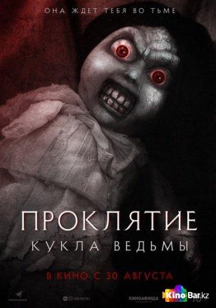 Фильм Проклятие: Кукла ведьмы смотреть онлайн