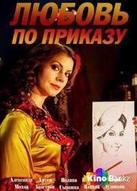 Фильм Любовь по приказу 1 сезон 1-7,8 серия смотреть онлайн