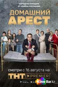 Фильм Домашний арест 1 сезон 1-12 серия смотреть онлайн