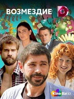 Фильм Возмездие 1-4 серия смотреть онлайн