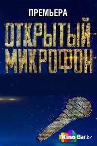 Фильм Открытый микрофон 3 сезон 1-21 выпуск смотреть онлайн