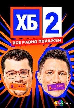Фильм ХБ 2 сезон 1-15 выпуск смотреть онлайн