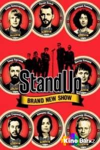 Фильм Stand Up 8 сезон 1-11,12 выпуск смотреть онлайн