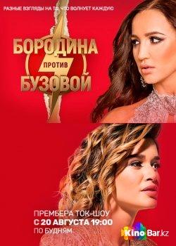 Фильм Бородина против Бузовой 1 сезон 1-84 выпуск смотреть онлайн