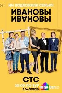 Фильм Ивановы-Ивановы 3 сезон 1-21 серия смотреть онлайн