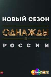 Фильм Однажды в России 8 сезон 1-18 выпуск смотреть онлайн