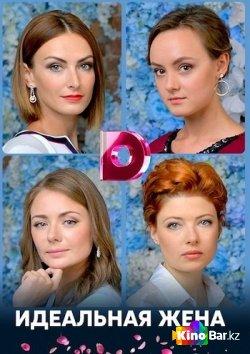 Фильм Идеальная жена 1-4 серия смотреть онлайн