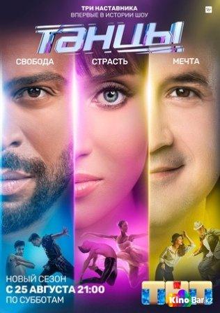 Фильм Танцы 5 сезон 1-21 выпуск смотреть онлайн