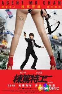 Фильм Спецагент мистер Чан смотреть онлайн