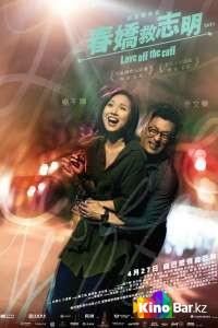 Фильм Любовь без подготовки смотреть онлайн