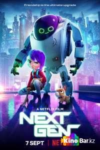 Фильм Следующее поколение смотреть онлайн