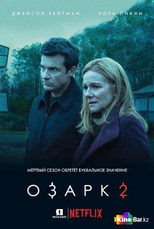 Фильм Озарк 2 сезон 1-10 серия смотреть онлайн