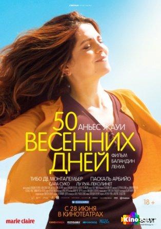 Фильм 50 весенних дней смотреть онлайн