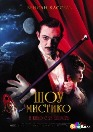 Фильм Шоу Мистико смотреть онлайн