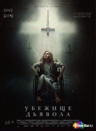 Фильм Убежище дьявола смотреть онлайн