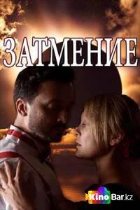 Фильм Затмение 1-8 серия смотреть онлайн