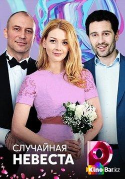 Фильм Случайная невеста 1-4 серия смотреть онлайн