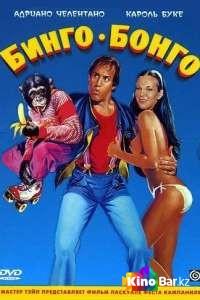 Фильм Бинго Бонго смотреть онлайн