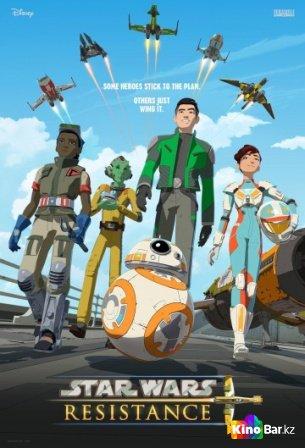 Фильм Звёздные войны: Сопротивление 1 сезон 1-19 серия смотреть онлайн