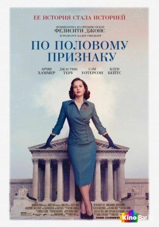 Фильм По половому признаку смотреть онлайн