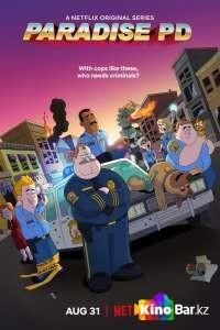 Фильм Полиция Парадайс 1 сезон смотреть онлайн