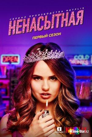 Фильм Ненасытная 1 сезон смотреть онлайн