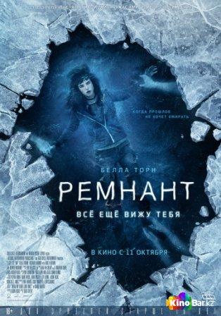Фильм Ремнант: Всё ещё вижу тебя смотреть онлайн