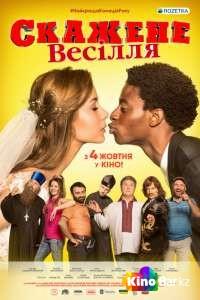 Фильм Безумная свадьба смотреть онлайн
