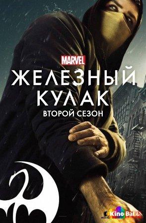 Фильм Железный кулак 2 сезон 1-10 серия смотреть онлайн