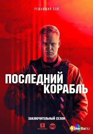 Фильм Последний корабль 5 сезон 1-10 серия смотреть онлайн