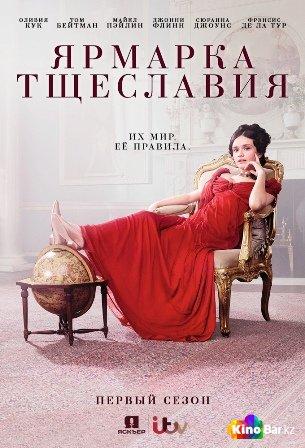 Фильм Ярмарка тщеславия 1 сезон 1-7 серия смотреть онлайн