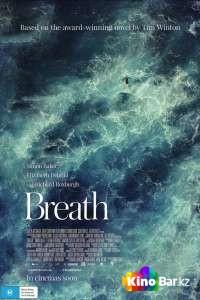 Фильм Дыхание смотреть онлайн