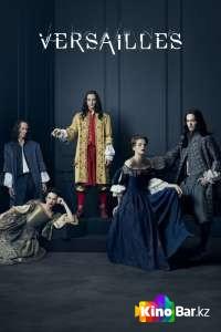 Фильм Версаль (все серии по порядку) смотреть онлайн