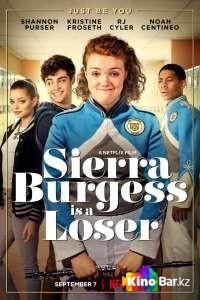 Фильм Сьерра Берджесс — неудачница смотреть онлайн