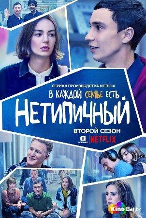 Фильм Нетипичный 2 сезон смотреть онлайн